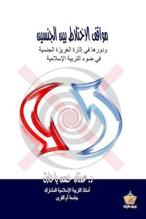 31- مواقف الاختلاط بين الجنسين ودورها في إثارة الغريزة الجنسية في ضوء التربية الإسلامية