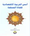 22- أسس التربية الاقتصادية للفتاة المسلمة