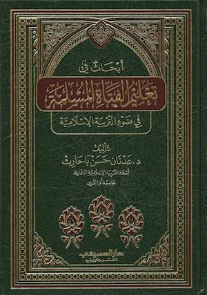 35- أبحاث في تعليم الفتاة المسلمة في ضوء التربية الإسلامية